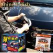 電動 ポリッシャー プロスタッフ P59シャインポリッシュAC100V+ポリッシャーバフセット バフ バフセット 洗車 洗車用品 ワックス コーティング コーティング剤