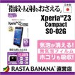 Xperia Z3 Compact SO-02G用 エクスぺリア 液晶保護シート/反射防止フィルム