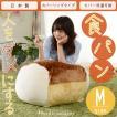 ビーズクッション おしゃれ 食パン 大きい Mサイズ  テレワーク 在宅 おうち時間 ビーズ 四角 クッション ソファ SNS映え 座椅子 新生活