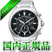 AT3050-51E CITIZEN シチズン ATTESA アテッサ 電波ソーラー クロノグラフ チタン 日本製 MADE IN JAPAN メンズ腕時計