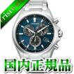 AT3050-51L CITIZEN シチズン ATTESA アテッサ 電波ソーラー クロノグラフ チタン 日本製 MADE IN JAPAN メンズ腕時計