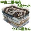 中古 二重毛布 シングル 5枚セット 古毛布 あて布 緩衝材