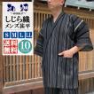 父の日 甚平 和粋 しじら織 甚平 じんべい 5色 送料無料 綿100% S・M・L・LLサイズ しじら織り メンズ 紳士 男性 夏