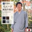 【日本製】 スエード裏地付 (M,L,LL) -綿100%-【送料無料】【秋〜冬 】