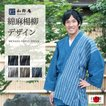 作務衣 日本製 綿麻楊柳デザイン作務衣 和粋庵  夏用 父の日  ギフト