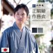 【日本製】正絹作務衣 【IKISUGATA】【送料無料】シルク100%【通年】