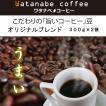 こだわりの「旨いコーヒー」 オリジナルブレンド レギュラーコーヒー 豆・粉(300g×2)