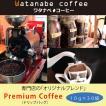 専門店の「オリジナルブレンド」 Premium coffee ドリップバッグ(10g×30袋)