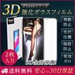 【 3D 2枚入り 30日保証 】 iPhone ガラスフィルム 保護フィルム 強化ガラス 3D ラウンドエッジ XR X XS Max 11Pro 11 全面 液晶