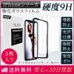 【 ガイド枠付き 3枚入り 30日保証 】 iPhone ガラスフィルム 保護フィルム 強化ガラス XR X XS Max 11Pro 11 全面 液晶