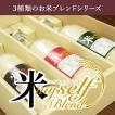 米(マイ)セルフブレンド*ワイン瓶3本セット/オリジナルお米のギフト/お中元 お歳暮 贈答用