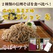 母の日 父の日 そば 蕎麦 信州と蕎麦三昧セレクション善『乾麺 ギフト 御中元』