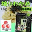 【ふるさと認証食品】島根県産焙りわかめ 15g