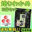 【ふるさと認証食品】島根県産焙りわかめ 15g×11袋