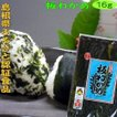 【ふるさと認証食品】島根県産養殖板わかめ 16g
