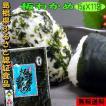 新芽入荷【ふるさと認証食品】島根県産養殖板わかめ 17g×10袋