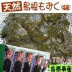 【天然】手摘み島根もずく(塩蔵)750g