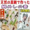 【メール便利用-送料無料】 天然の真鯛を ご飯の素にしました。 真鯛めしの素【炊き込みご飯】