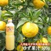 ゆず酢 ゆず果汁 柚子果汁 100% 500g 九州産ゆず