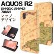 スマホケース アクオスR2 スマホケース AQUOS R2 SH-03K/SHV42/Softbank706SH用 ワールドマップデザイン手帳型ケース シャープ アクオス