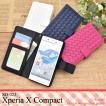 Xperia X Compact SO-02J用 ラティスデザインケースポーチ docomo エクスぺリア エックス コンパクト スマホケース スマホカバー