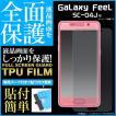 Galaxy Feel SC-04J用 液晶全面保護TPUフィルム  docomo ギャラクシー