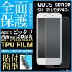 AQUOS sense SH-01K/SHV40/SH-M05用 液晶全面保護TPUフィルム アクオスセンス アクオスセンスライト