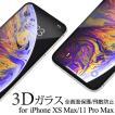 ガラスフィルム iPhone XS Max用3D液晶保護ガラスフィルム