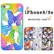 iPhone5/5S/iPhoneSE用 バタフライケース