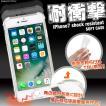 アイフォンケース iPhone7/iPhone8(4.7インチ)用 iPhone7用耐衝撃ソフトクリアケースアイフォン7 セブン アイフォン8 エイト