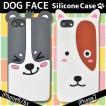 アイフォンケース iPhone7/iPhone8/6/6S(4.7インチ)用 カバー犬顔ケース  アイフォン6 アイフォン7 アイフォン8 シックス セブン エイト ケースカバー