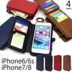 アイフォンケース iPhone7/iPhone8/6/6S(4.7インチ)用 カード収納&ファスナーポケット付き手帳型ケース アイフォン7 アイフォンセブン スマホケース