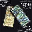 【メール便送料無料】 iPhone7/iPhone8/6/6S(4.7インチ)用 螺鈿ケース アイフォン7 アイフォンセブン