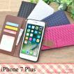 アイフォンケース iPhone7Plus/iPhone8Plus(5.5インチ)用 ラティスデザインケースポーチ アイフォン7PLUS アイフォン7プラス アイフォン8PLUS アイフォン8プラス