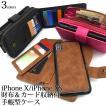 アイフォンケース iPhoneX/iPhoneXs用 財布&カード収納付手帳型ケース アイフォンX アイフォン10 アイフォンテン  ケースカバー