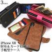 アイフォンケース iPhone XR用 財布&カード収納付手帳型ケース ケースカバー アイフォンテンアール 6.1インチ