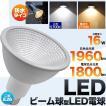 10個セット ビーム球型 LED電球 E26口金 (白色相当・電球色相当/ビームランプ/LEDランプ/LEDライト/26mm/)  防水加工 屋外での使用も 大掃除 年度末