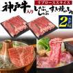神戸牛入り 合計2kg  国産牛 リブローススライス メガ盛り 肉 しゃぶしゃぶ すきやき たっぷり 満足 お買い得 お得 10人前以上 個包装フィルム お正月 冷凍便