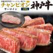 チャンピオン 神戸牛 サーロイン ステーキ用 180g  冷凍便 牛肉 和牛 肉 贅沢 ギフト 希少 証明書付 贈答用 霜降り お中元 敬老の日 お歳暮 内祝い 熨斗 のし