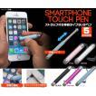 スマートフォン&タブレットPC用 ジャックコネクタ付伸縮タイプ タッチペン
