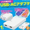 横型ワイド二口 USB・家庭用コンセント変換アダプター 2ポート 国内・海外対応 UV印刷でオリジナルノベルティ作成