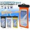 5インチサイズ スマートフォン 汎用 防水ケース アクア・ウォーター ポーチ パック バック アウトドア/マリン/海/プール/サマー/ウィンター