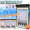iPad用 汎用スマートフォン 防水ケース アクア・ウォーター ポーチ パック バック (アウトドア/マリン/海/プール/サマー/ウィンター)