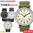 【送料無料】TIMEX 腕時計 メンズ レディース(ウィークエンダーセントラルパーク)T2N647 T2N651 T2N654 T2N747 カジュアル BOXなし