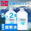 高級ミネラルウォーター・超軟水!北欧ノルウェーのミネラルウォーター オルデン 5リットル×2個