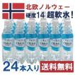 高級ミネラルウォーター・硬水ではなく軟水です(北欧ノルウェーの天然水)オルデン500ml×24本