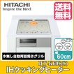 [HT-K60S(S)]ヒタチ[HITACHI]IHクッキングヒーター[ビルトイン]2口IH+ラジエント[水なし自動両面焼きグリル][Kシリーズ]【送料無料】