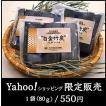 白金竹炭-PLATINUM-(80グラム)
