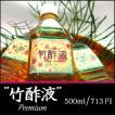 竹酢液-PREMIUM-