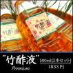 竹酢液-PREMIUM-【3本セット】